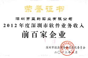 【蓝韵集团】2012深圳软件业务收入前百强