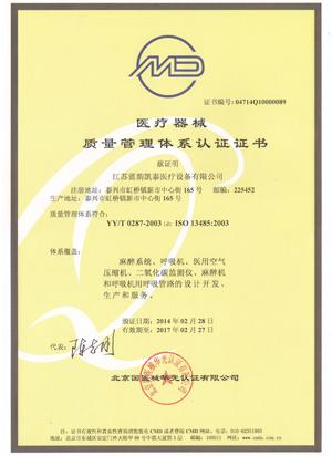 【蓝韵集团】ISO13485质量管理体系认证证书