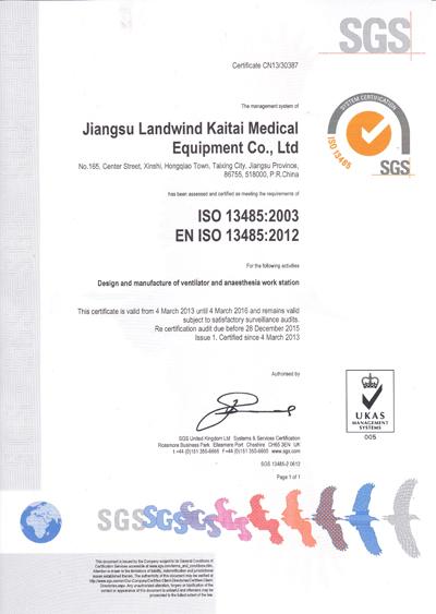 【蓝韵集团】CE质量体系证书