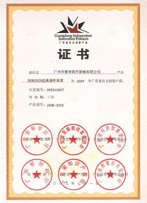 【蓝韵集团】2009广东省自主创新产品(2028)