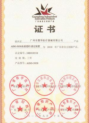 【蓝韵集团】2010年广东省自主创新产品 3038
