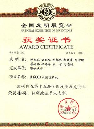 【蓝韵集团】发明展览会金奖(2000)