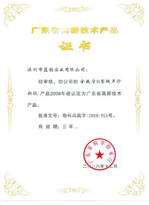 广东省高新技术产品证书(全数字B型超声诊断仪)