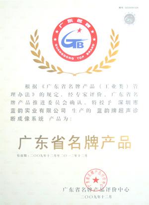 广东省名牌产品——蓝韵牌超声诊断成像系统
