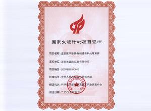2005 蓝韵PACS产品列入国家火炬计划