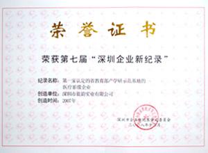 2007 广东省首批产学研结合示范基地