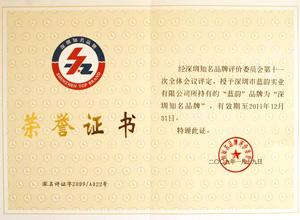 2009 深圳市医学影像中心