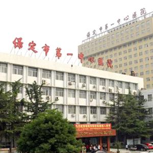 河北省保定市第一中心医院
