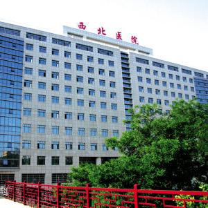 西安医学院第二附属医院