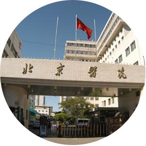 卫生部北京医院