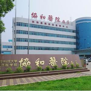 武汉市协和医院