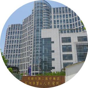 安徽省立儿童医院安徽芜湖市第二人民医院